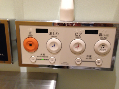 If you want to experience hands free toilet  welcome to japan